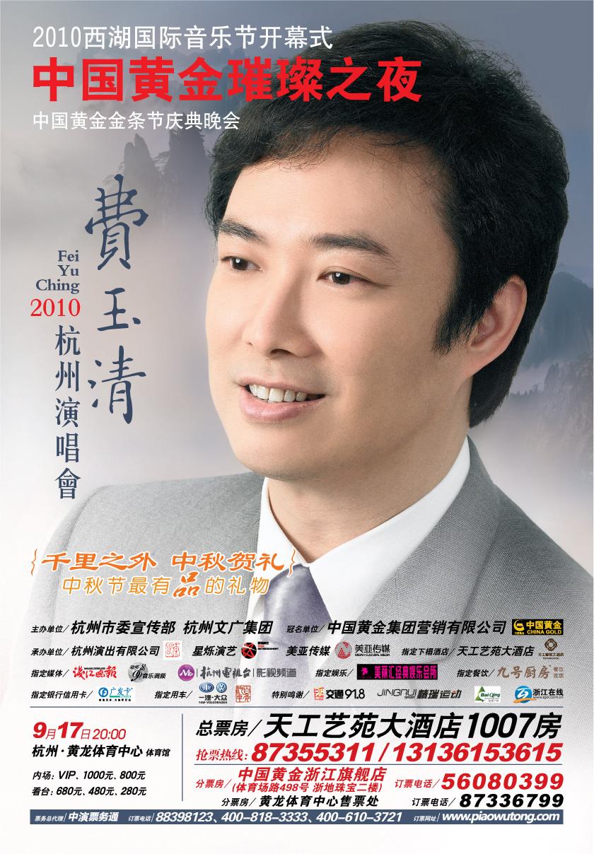 费玉清演唱会海报